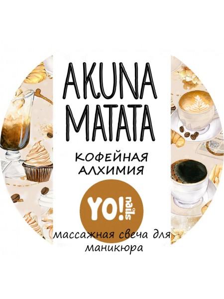 Массажная свеча для маникюра Yo nails, кофейная алхимия, 30 мл