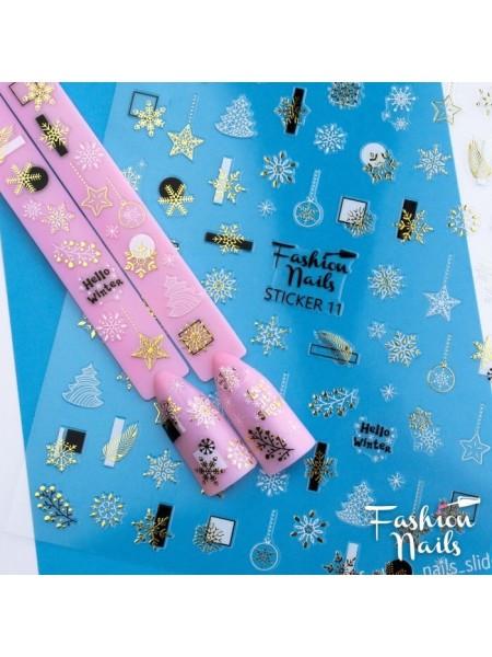 Слайдер силиконовый Fashion Nails Stiker №11
