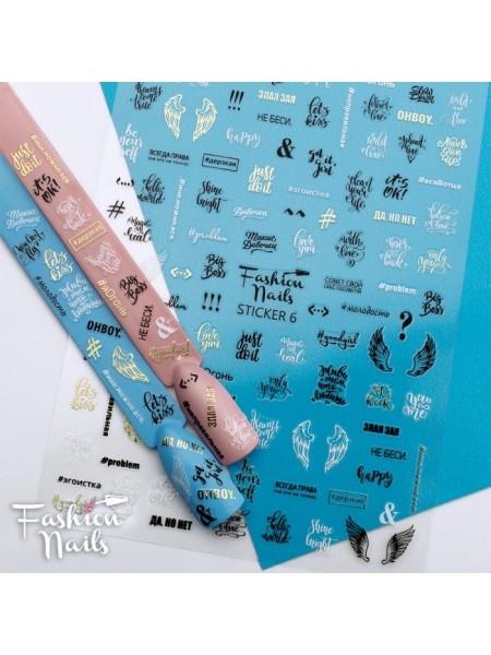 Слайдер силиконовый Fashion Nails Stiker №6