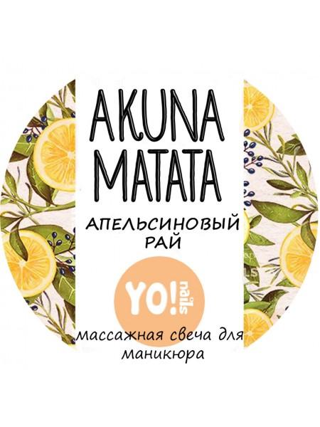 Массажная свеча для маникюра Yo nails, апельсиновый рай, 30 мл