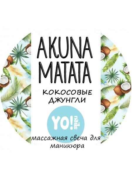 Массажная свеча для маникюра Yo nails, кокосовые джунгли, 30 мл