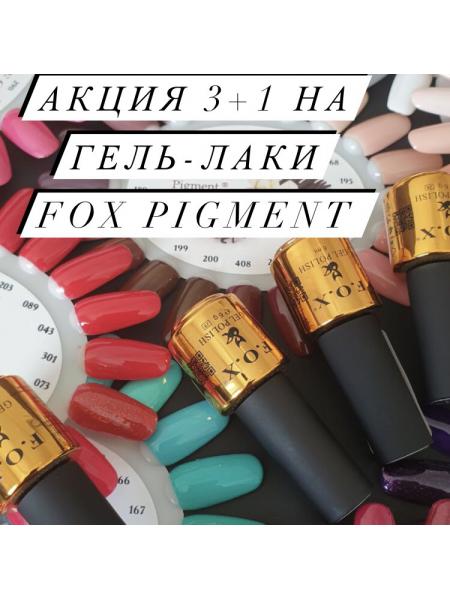 "AКЦИЯ ""FOX Pigment 3+1"" на лаки 6 мл"